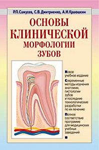 Рудольф Павлович Самусев -Основы клинической морфологии зубов: учебное пособие