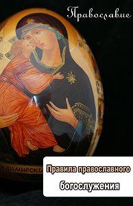 Илья Мельников -Правила православного богослужения