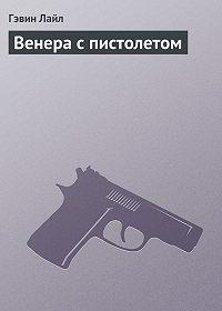 Гэвин Лайл - Венера с пистолетом