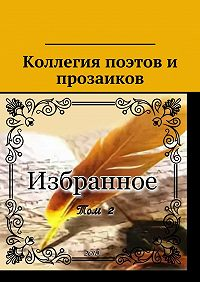 Александр Малашенков -Коллегия поэтов и прозаиков. Избранное. Том 2