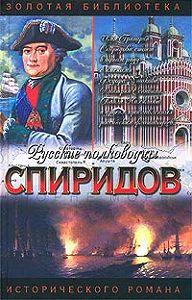 Иван Фирсов -Спиридов был - Нептун