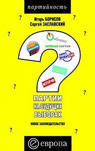 Сергей Заславский, Игорь Борисов - Партии на будущих выборах