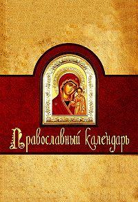 Алексей Семенов - Православный календарь