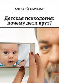 Алексей Мичман -Детская психология: почему дети врут?