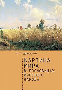 Валерий Петрович Даниленко -Картина мира в пословицах русского народа