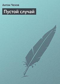 Антон Чехов -Пустой случай