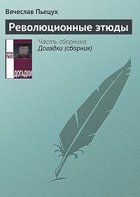 Вячеслав Пьецух -Революционные этюды