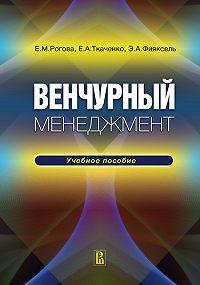 Эдуард Аркадьевич Фияксель -Венчурный менеджмент: учебное пособие