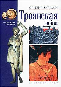 Оливия Кулидж -Троянская война