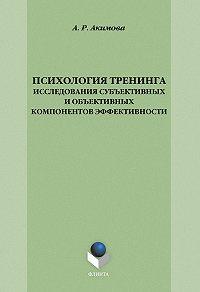 А. Акимова -Психология тренинга: исследования субъективных и объективных компонентов эффективности