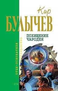 Кир Булычев - Похищение чародея