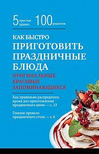 Элга Боровская -Как быстро приготовить праздничные блюда