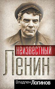Владлен Логинов -Неизвестный Ленин