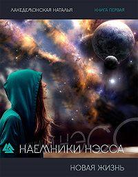 Наталья Лакедемонская -Наемники Нэсса: Новая жизнь. Часть 2