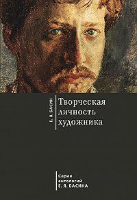 Евгений Басин -Творческая личность художника
