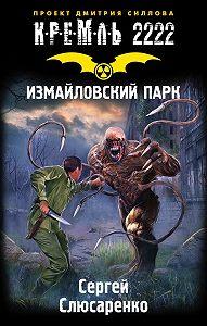 Сергей Слюсаренко - Кремль 2222. Измайловский парк
