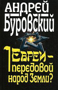 Андрей Буровский - Евреи – передовой народ Земли?