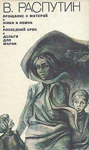 Валентин Распутин -Прощание с Матерой