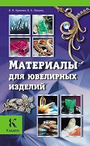 В. Б. Лившиц -Материалы для ювелирных изделий