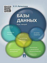 Рамиля Латыпова -Базы данных. Курс лекций. Учебное пособие