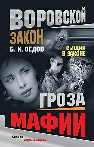 Б. К. Седов -Гроза мафии