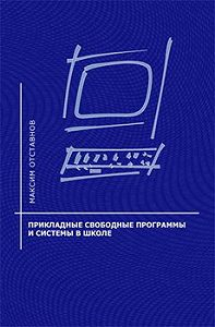 Максим Отставнов -Прикладные свободные программы и системы в школе