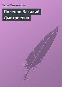 Яков Минченков -Поленов Василий Дмитриевич