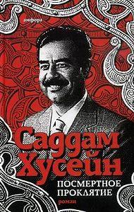 Саддам Хусейн - Посмертное проклятие