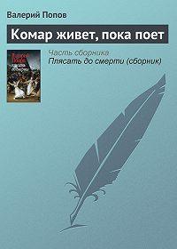 Валерий Попов - Комар живет, пока поет