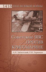 Александр Заблотский -Советские ВВС против Кригсмарине