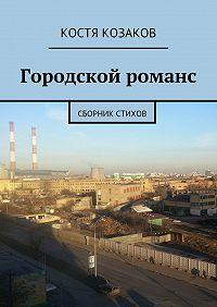 Костя Козаков -Городской романс
