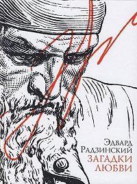 Эдвард Радзинский -Загадки любви (сборник)