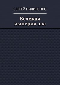 Сергей Пилипенко - Великая империязла