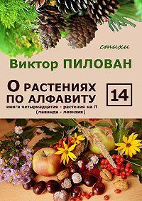 Виктор Пилован -О растениях по алфавиту. Книга четырнадцатая. Растения на Л (лаванда – левизия)