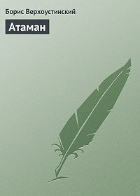 Борис Верхоустинский -Атаман