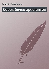 Сергей Прокопьев -Сорок бочек арестантов