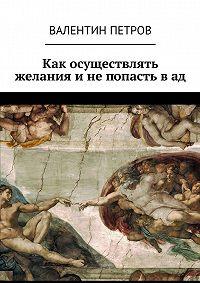 Валентин Петров -Как осуществлять желания инепопасть вад