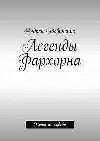 Андрей Удовиченко -Легенды Фархорна. Охота насудьбу