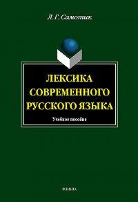 Л. Г. Самотик - Лексика современного русского языка: учебное пособие