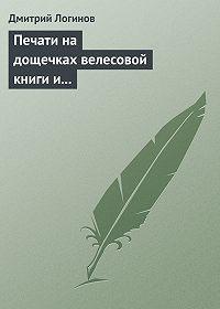 Дмитрий Логинов -Печати на дощечках велесовой книги и тайнопись на ковчеге волхвов подтверждают: Евангельские «волхвы с востока» суть руссы