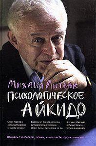 Михаил Ефимович Литвак -Психологическое айкидо