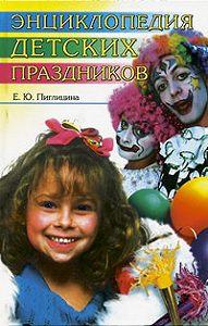 Елена Пиглицина -Энциклопедия детских праздников