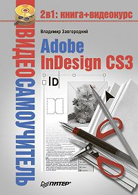 Владимир  Завгородний -Adobe InDesign CS3
