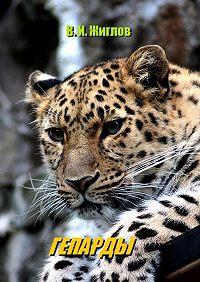 В. Жиглов -Гепарды