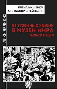 Елена Мищенко -Из туземных хижин в музеи мира. Морис Стерн