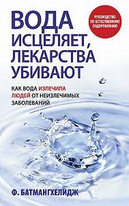 Ферейдун Батмангхелидж -Вода исцеляет, лекарства убивают