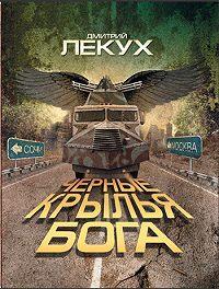 Дмитрий Лекух -Черные крылья Бога