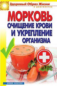 Виктор Зайцев - Морковь. Очищение крови и укрепление организма