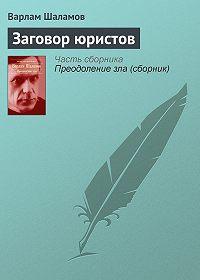 Варлам Шаламов -Заговор юристов