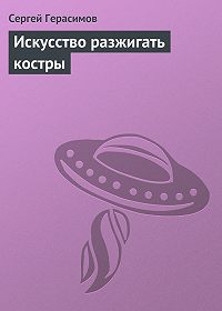 Сергей Герасимов -Искусство разжигать костры